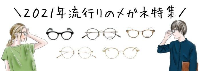 流行りのメガネコレクション