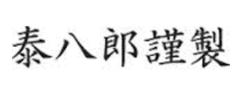 泰八郎謹製ロゴ