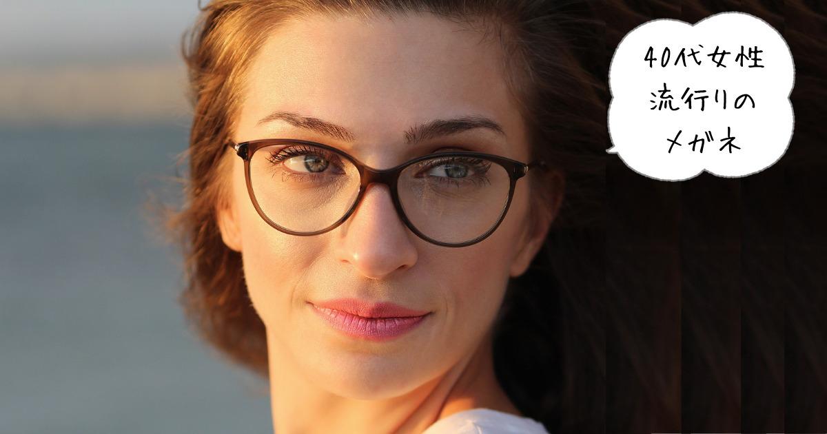 40代女性に流行りのメガネ
