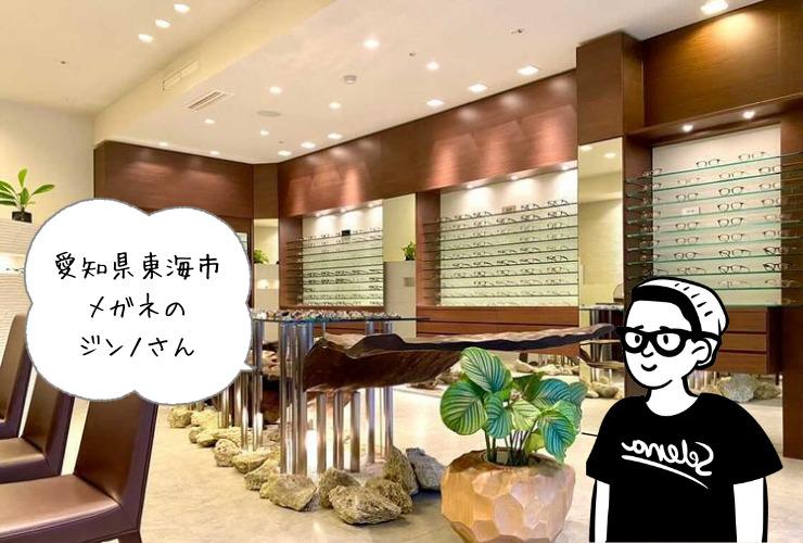 【レポ】メガネのジンノさん 愛知県東海市にある広くてゆったりメガネ選びを楽しめるお店