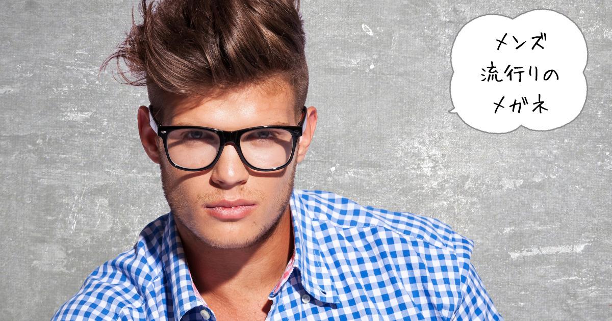メンズ流行りのメガネ2021