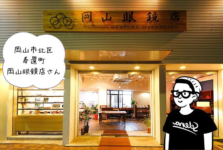 【レポ】岡山眼鏡店 見えかた・見られ方・心地よさにこだわったおしゃれなお店