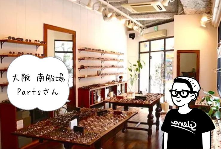【レポ】大阪 南船場のアイウェアセレクトショップPartsさんのご紹介