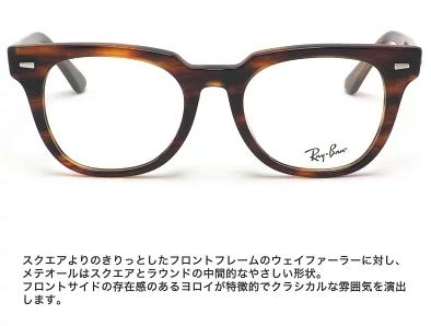 Raybanのボスリントン型メガネ